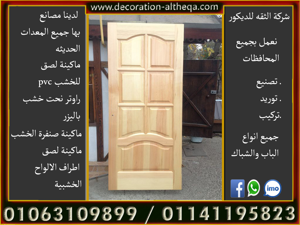 ابواب شقق from www.dekorishn-altheqa.com